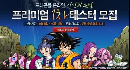 Santos' Gaming Laboratory: [韓國]七龍珠Online精英測試即將開始